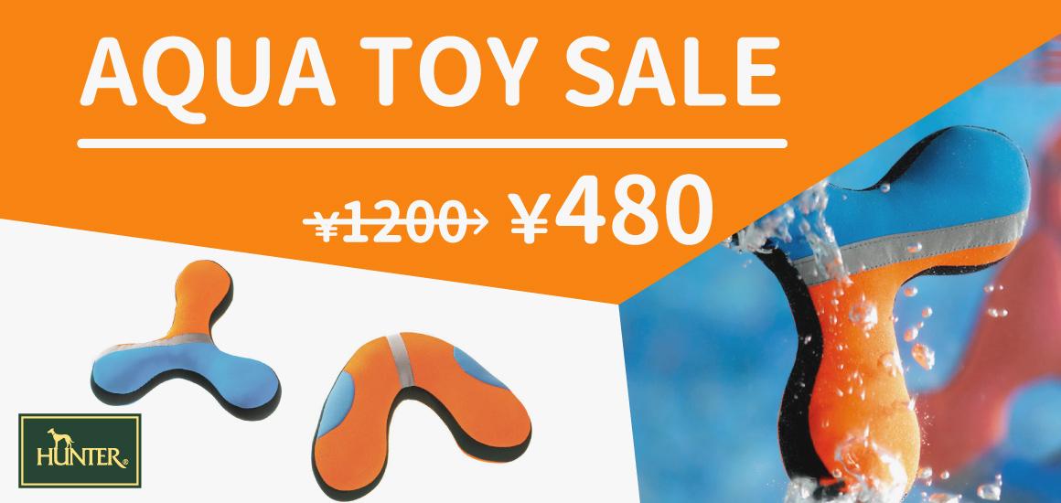 【HUNTER】犬用おもちゃ『アクアトイ』480円セール開催中!
