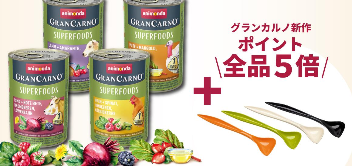 (11月20日~)グランカルノ スーパーフード新発売キャンペーン